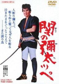 関の彌太ッペ(期間限定) ※再発売 [DVD]