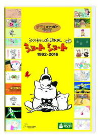 ジブリがいっぱいSPECIALショートショート 1992-2016 [DVD]