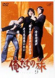 俺たちの旅 VOL.9 [DVD]