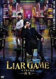 LIAR GAME -再生- スタンダード・エディションDVD [DVD]