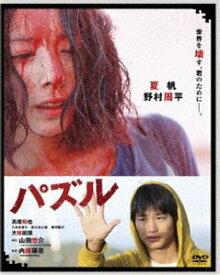 パズル DVD [DVD]