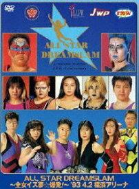 全日本女子プロレス/伝説のDVDシリーズ ALL STAR DREAMSLAM 〜全女イズ夢☆爆発!〜93'4/2 横浜アリーナ [DVD]