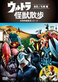 ウルトラ怪獣散歩 〜鳥取/札幌 編〜 [DVD]