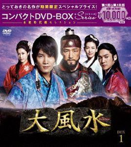 大風水<ノーカット版>コンパクトDVD-BOX1<本格時代劇セレクション>[期間限定スペシャルプライス版](DVD)
