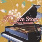 KYOTO PIANO ENSEMBLE/K.Love Story 〜韓流ドラマ・シネマ・ピアノ名曲集〜(CD)