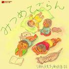 りあん/ともろー/如月音羽/みつめてごらん(CD)