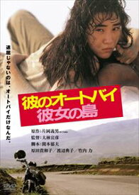 彼のオートバイ、彼女の島 角川映画 THE BEST [DVD]
