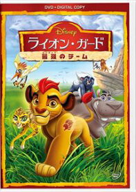 ライオン・ガード/最強のチーム DVD [DVD]
