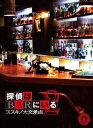 探偵はBARにいる2 ススキノ大交差点 ボーナスパック【DVD3枚組】(DVD)