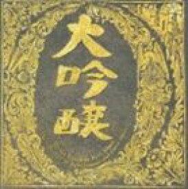 中島みゆき / ベストアルバム 大吟醸 [CD]