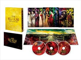 空海—KU-KAI—美しき王妃の謎 プレミアムBOX [Blu-ray]