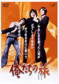 俺たちの旅 VOL.11 [DVD]