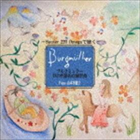 山本実樹子(p) / ブルクミュラー「18の性格的な練習曲Op.109全曲」 [CD]
