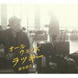 [送料無料] 鈴木常吉 / オールウェイズラッキー [CD]