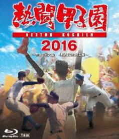 熱闘甲子園 2016 Blu-ray [Blu-ray]