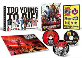 TOO YOUNG TO DIE! 若くして死ぬ DVD豪華版 [DVD]