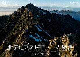 北アルプス ドローン大縦走 〜剱・立山〜 [DVD]