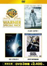 インターステラー/ゼロ・グラビティ/2001年宇宙の旅 ワーナー・スペシャル・パック(初回限定生産) [DVD]