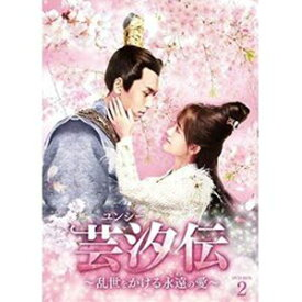 芸汐<ユンシー>伝 〜乱世をかける永遠の愛〜 DVD-BOX2 [DVD]