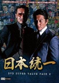 日本統一 DVD Super Value Pack 2 [DVD]