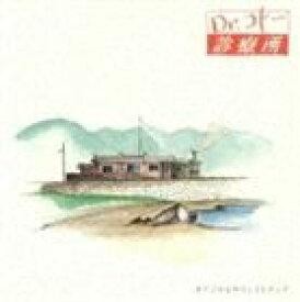 (オリジナル・サウンドトラック) フジテレビ系ドラマ オリジナルサウンドトラック: Dr.コトー診療所 [CD]
