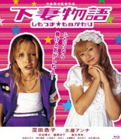 下妻物語 [Blu-ray]