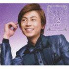 氷川きよし/演歌名曲コレクション12 〜三味線旅がらす〜(通常盤/Bタイプ)(CD)