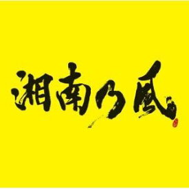 湘南乃風 / 湘南乃風 〜2023〜(通常盤) [CD]