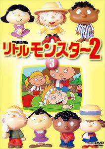 リトルモンスター 2 第3巻(DVD)