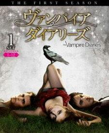 ヴァンパイア・ダイアリーズ〈ファースト・シーズン〉 前半セット [DVD]