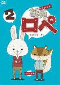 紙兎ロぺ2(セカンドシーズン) [DVD]