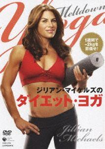 ジリアン・マイケルズのダイエット・ヨガ(DVD)