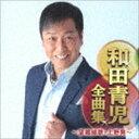 和田青児 / 和田青児全曲集 〜望郷縁歌・上野発〜 [CD]