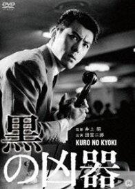 黒の凶器 [DVD]