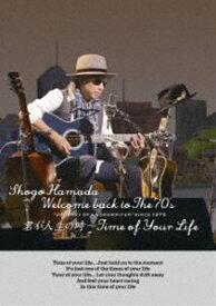 """浜田省吾/Welcome back to The 70's""""Journey of a Songwriter""""since 1975「君が人生の時〜Time of Your Life」(通常盤) [DVD]"""