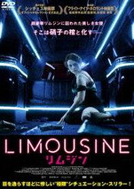 リムジン [DVD]