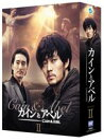 《送料無料》カインとアベル DVD-BOX II(DVD)