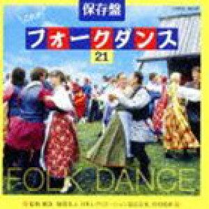 コロムビア・フォークダンス・オーケストラ / 保存盤 これがフォークダンス 21 [CD]