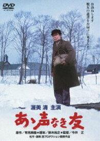 あゝ声なき友 [DVD]