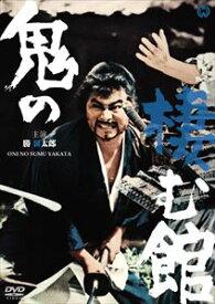 鬼の棲む館 [DVD]