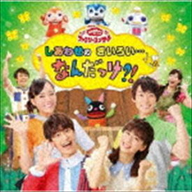 [送料無料] NHK おかあさんといっしょ ファミリーコンサート::しあわせのきいろい…なんだっけ?! (初回仕様) [CD]