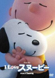 I LOVE スヌーピー THE PEANUTS MOVIE [DVD]