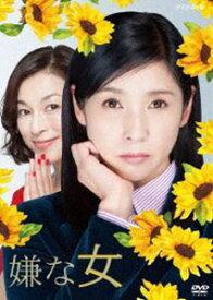 嫌な女 DVD BOX [DVD]