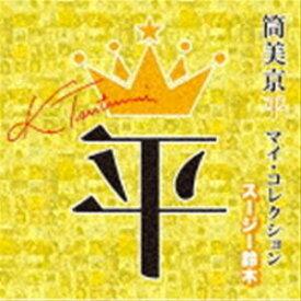 筒美京平 マイ・コレクション スージー鈴木 [CD]