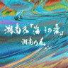湘南乃風/湘南乃「海 その愛」