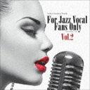 寺島靖国プレゼンツ For Jazz Vocal Fans Only Vol.2 [CD]