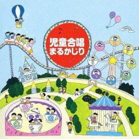 児童合唱 まるかじり [CD]