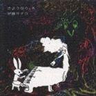 伊藤サチコ/さようなら、木(CD)