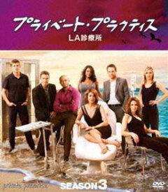 プライベート・プラクティス:LA診療所 シーズン3 コンパクト BOX [DVD]