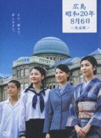 TBSテレビ50周年 涙そうそうプロジェクト ドラマ特別企画 広島・昭和20年8月6日 [DVD]